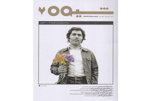 انتشار شماره تازه شیوه با پرونده ای برای اورهان پاموک