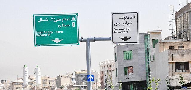 6 فروردین: ممنوعیت تردد در بزرگراه امام علی(ع) تهران