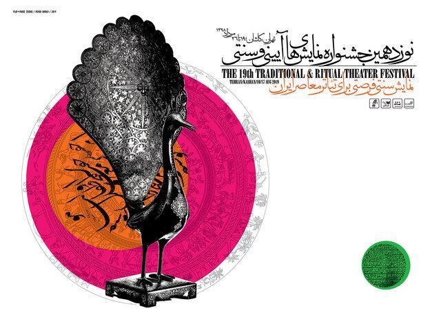 رونمایی از پوسترهای جشنواره نمایش های آیینی و سنتی