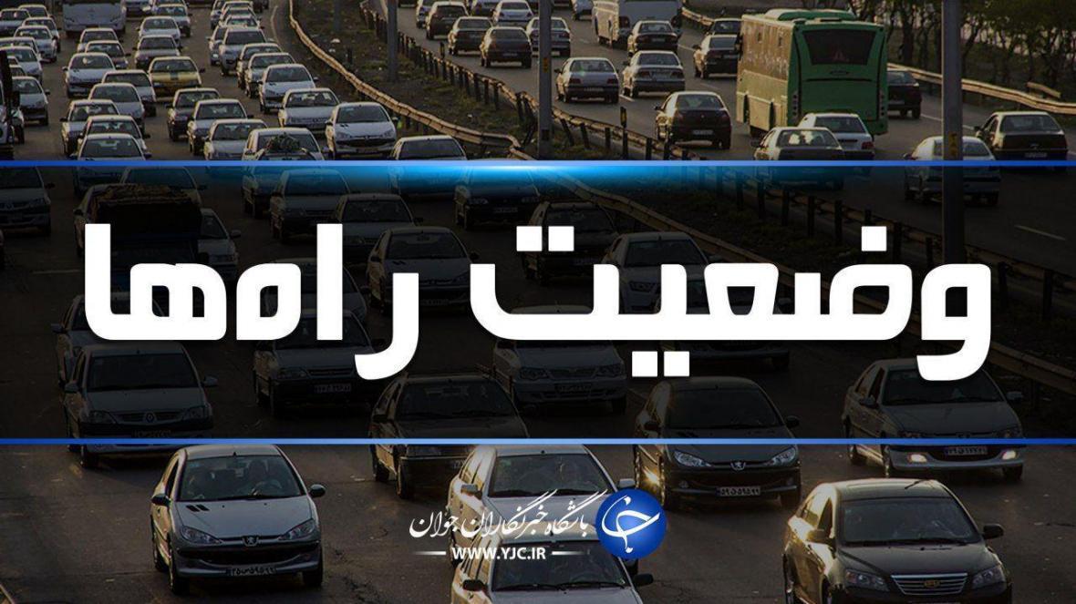 آخرین وضعیت جوی و ترافیکی جاده های کشور در 15 شهریورماه