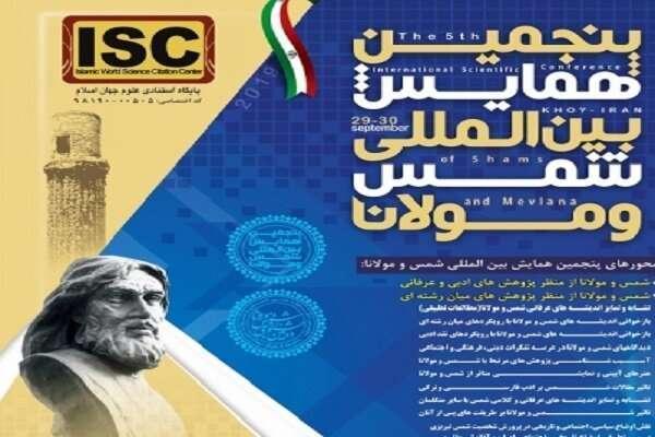 پنجمین همایش بین المللی شمس و مولانا برگزار می گردد