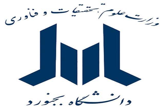 ثبت نام 977 دانشجو در مقطع کارشناسی در دانشگاه بجنورد