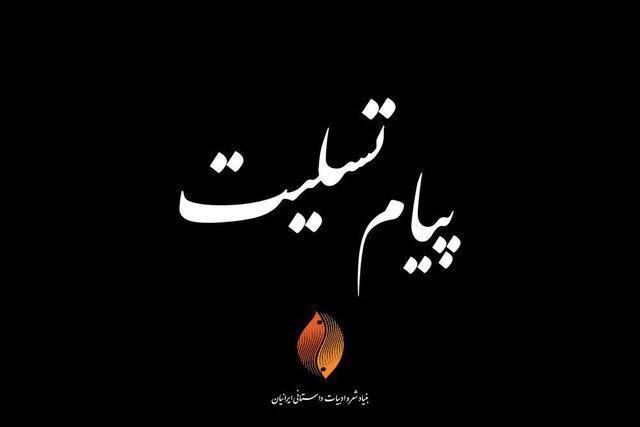 پیغام تسلیت رییس سازمان امور دانشجویان به جان باختگان تهران-کی یف