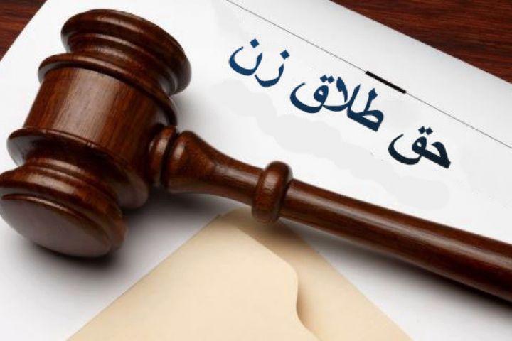 آیا زن با داشتن حق طلاق می تواند از شوهرش جدا گردد؟