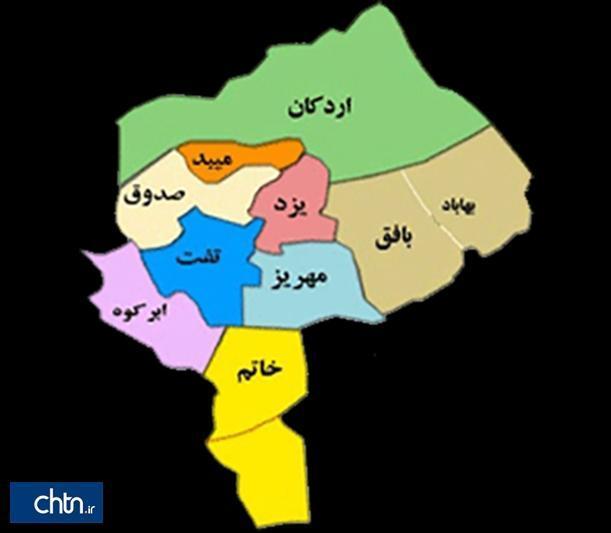 نام گذاری روزهای نوروز 99 به نام شهرستان های استان یزد