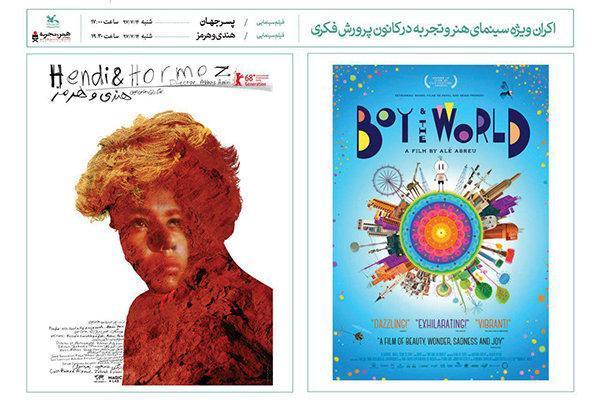 اکران 2 فیلم کودک هنر و تجربه در سینما تئاتر کانون