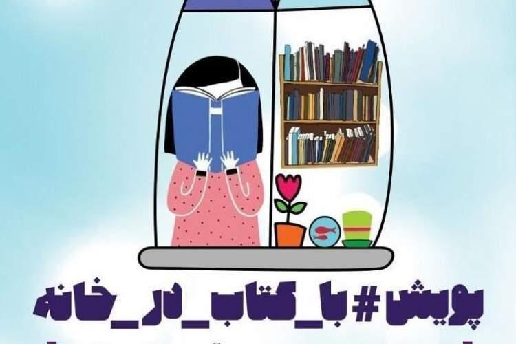 موفقیت سه کودک گلستانی در پویش با کتاب در خانه