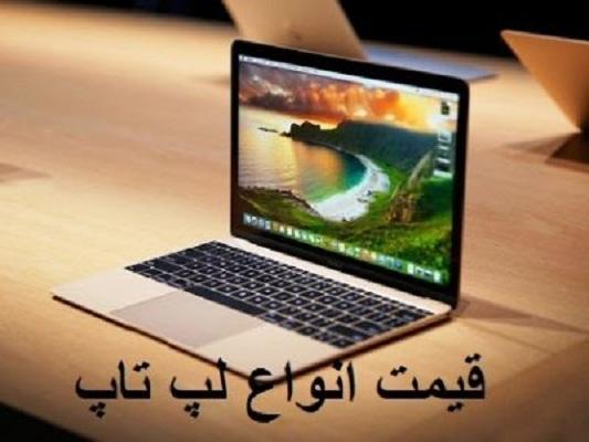 قیمت لپ تاپ، امروز 12 خرداد 99