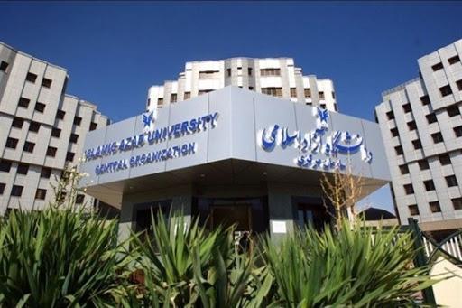 نامه سرگشاده اساتید و کارکنان دانشگاه آزاد به رئیس جمهور