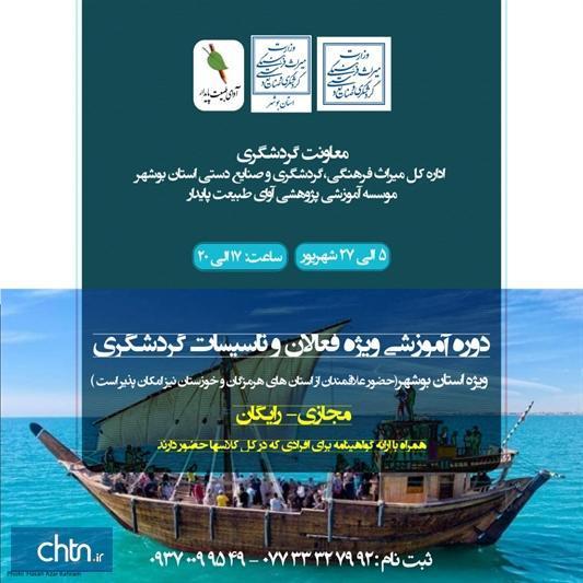 دوره آموزش مجازی ویژه فعالان گردشگری در بوشهر برگزار می گردد