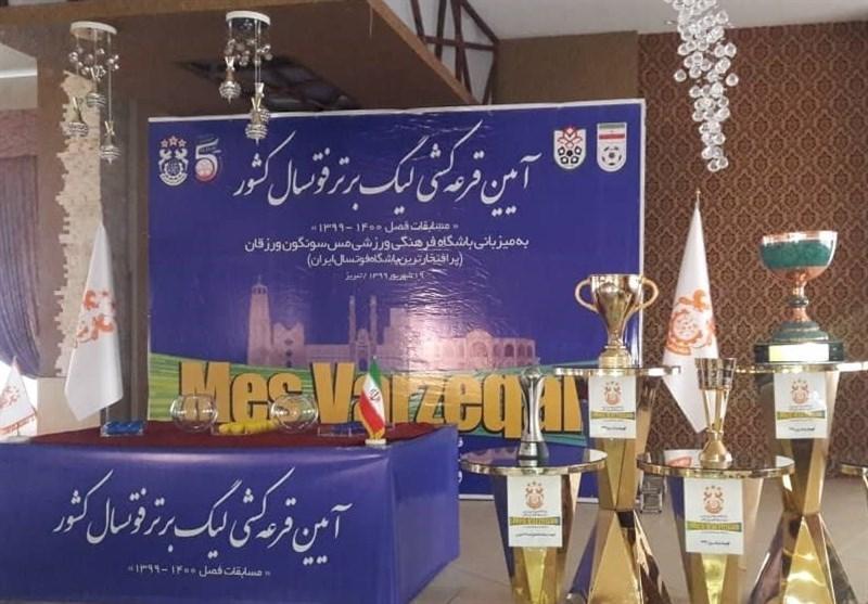 مراسم قرعه کشی لیگ برتر فوتسال در تبریز برگزار گردید