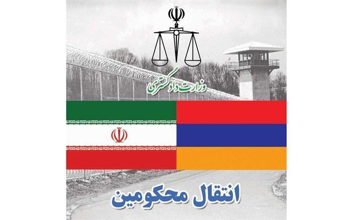 انتقال 11 محکوم ایرانی از ارمنستان به ایران