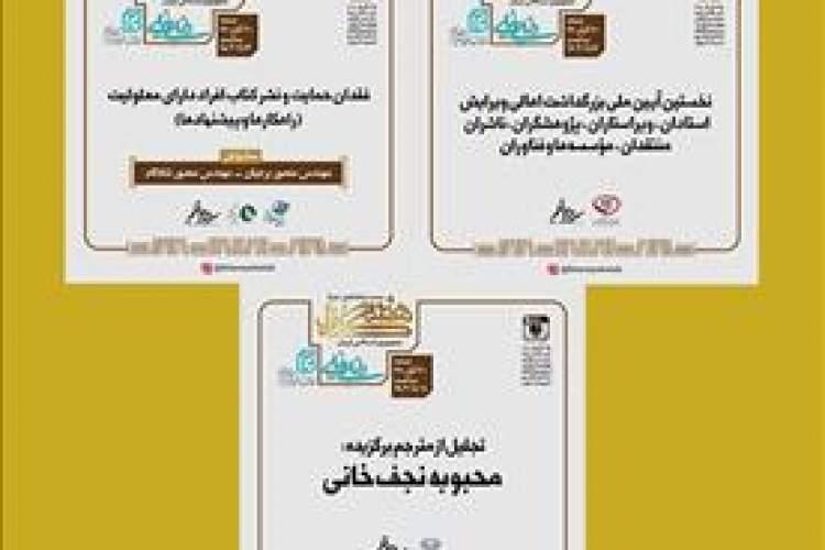 نشست های خانه کتاب و ادبیات ایران در آخرین روز هفته کتاب