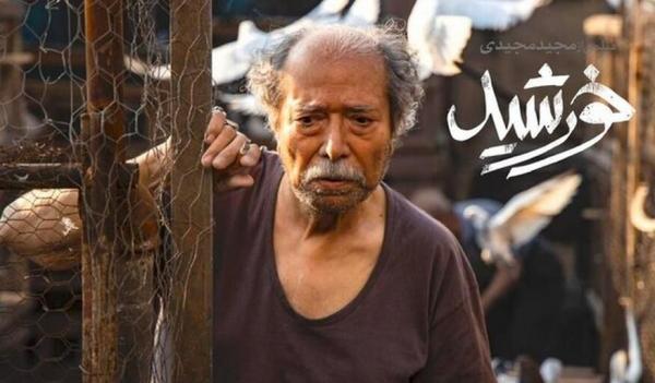خبرنگاران راهیابی فیلم خورشید از ایران به فهرست جایزه اسکار