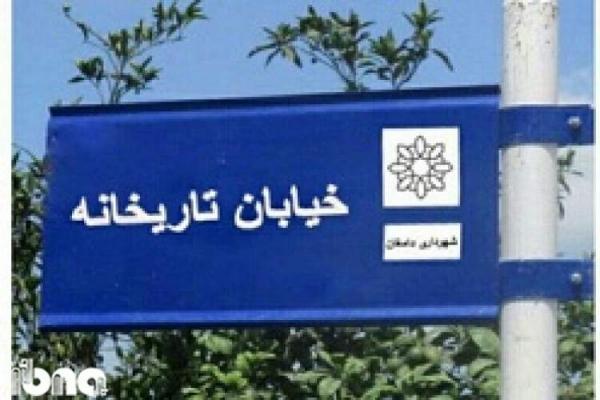 تغییر نام خیابان شهید مطهری شهرستان دامغان به نام تاریخانه