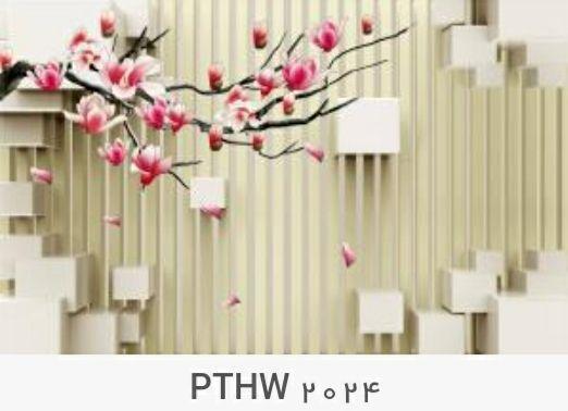 کاغذ دیواری سه بعدی در فروشگاه پرشین راگ