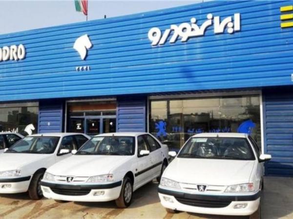 افزایش قیمت محصولات ایران خودرو به علت افزایش نرخ بیمه