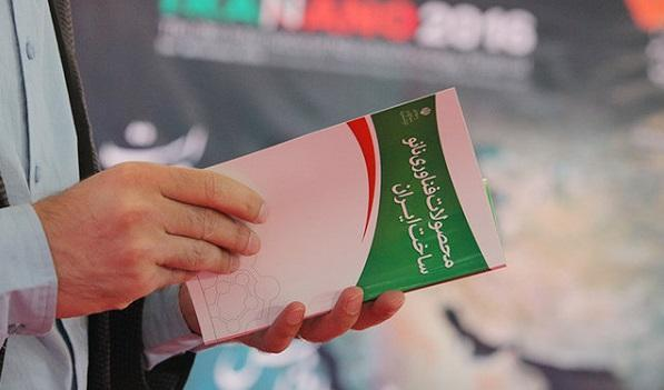 استانداردسازی محصولات ایران ساخت نانو شتاب گرفت