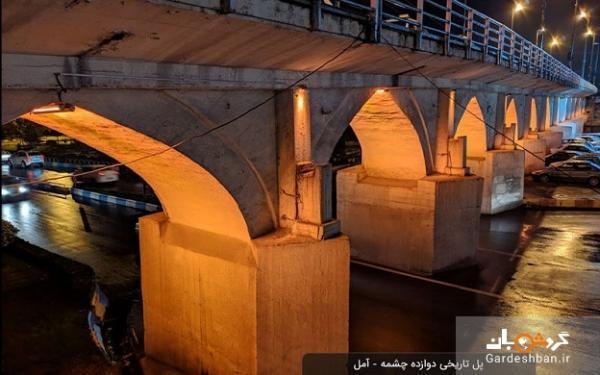 پل تاریخی دوازده چشمه آمل
