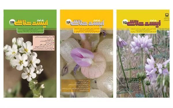 معرفی فصلنامه آموزش زیست شناسی از گروه نشریات رشد