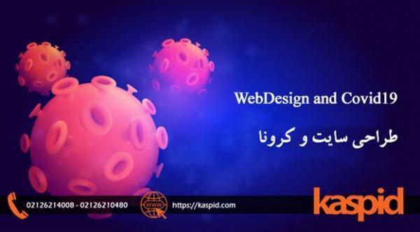 طراحی سایت: طراحی سایت؛ اصلی ترین الزامات محیط کسب و کار نو
